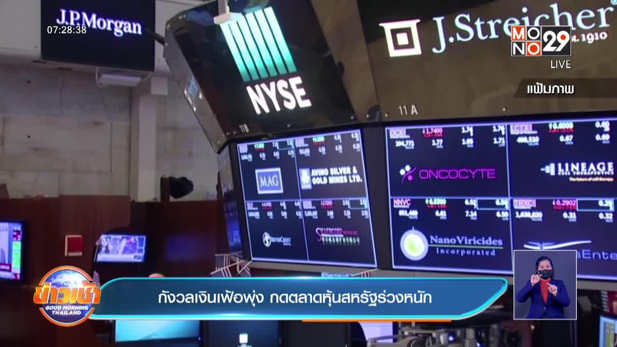 กังวลเงินเฟ้อพุ่ง กดตลาดหุ้นสหรัฐฯร่วงหนัก