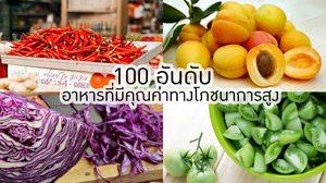 อาหารที่มีคุณค่าทางโภชนาการสูง 100 อันดับ