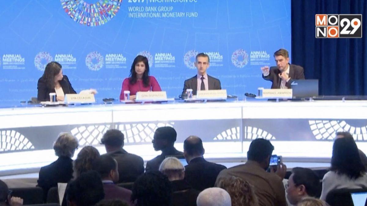 IMF ปรับลดคาดการณ์เศรษฐกิจโลก