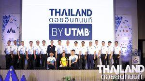 """""""รมต. พิพัฒน์"""" แถลงข่าวเปิดรับสมัคร Thailand By UTMB 2021 และโครงการ Ultra Trail Thailand Tour 2021"""