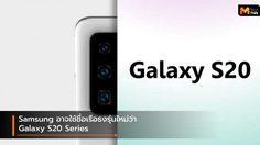 ลาก่อนปีนี้อาจไม่มี Galaxy S11 แต่จะมาในชื่อ Galaxy S20