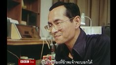 สารคดี Soul of Nation ฉบับภาษาไทย เมื่อนักข่าว BBC ตามเสด็จในหลวง รัชกาลที่ 9