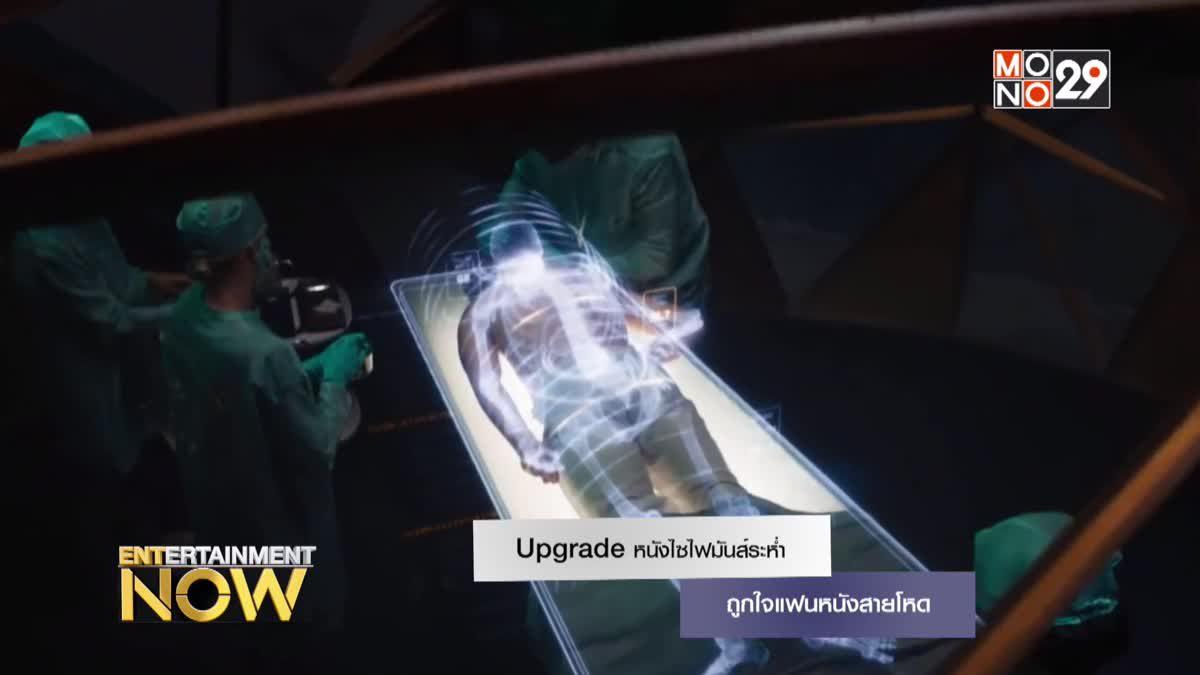 Upgrade หนังไซไฟมันส์ระห่ำถูกในแฟนหนังสายโหด