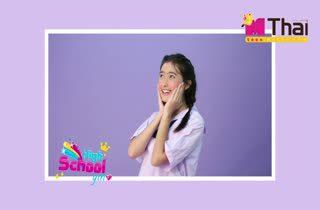 จุ๊บแจง ซาลีน่า โรงเรียนศรีอยุธยาฯ 2