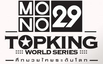 MONO29 TOPKING WORLD SERIES 2016