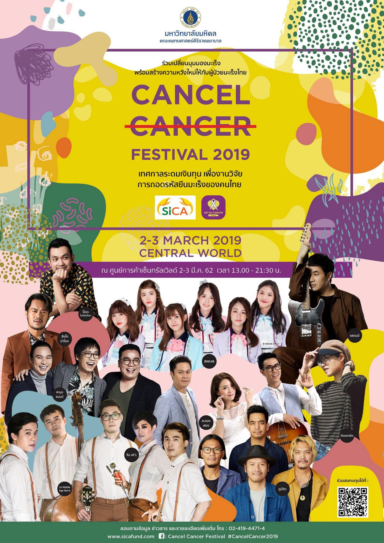 ศิริราช ชวนร่วมงาน CANCEL CANCER FESTIVAL 2019