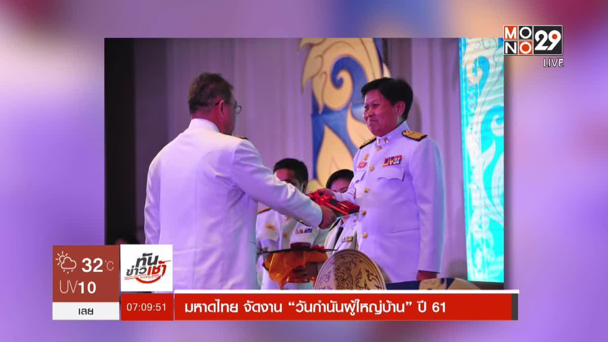 """มหาดไทย จัดงาน """"วันกำนันผู้ใหญ่บ้าน"""" ปี 61"""