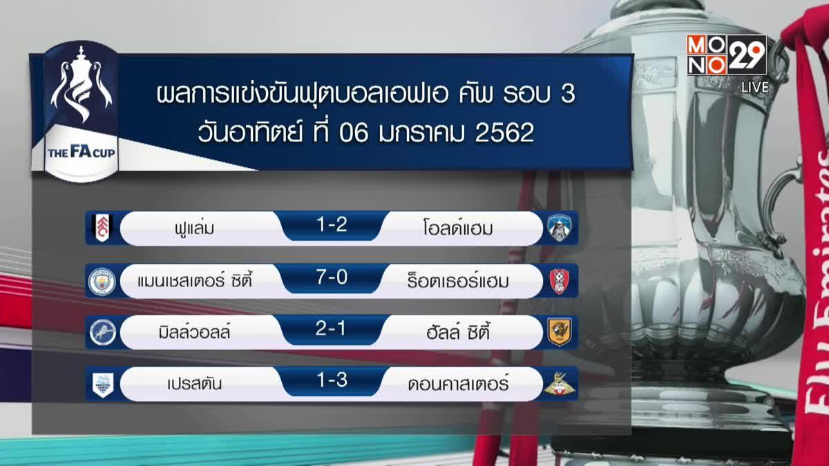 ผลการแข่งขันฟุตบอลเอฟเอ คัพ รอบ 3 07-01-62
