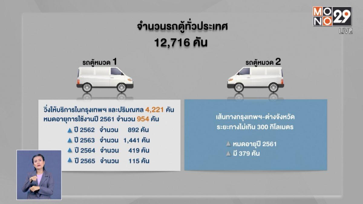 จัดรถเมล์เสริมเส้นทางรถตู้หมดอายุ
