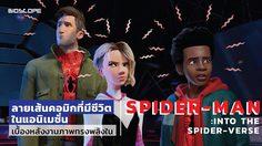ลายเส้นคอมิกที่มีชีวิตในแอนิเมชั่น เบื้องหลังงานภาพทรงพลังใน Spider-Man: Into the Spider-Verse