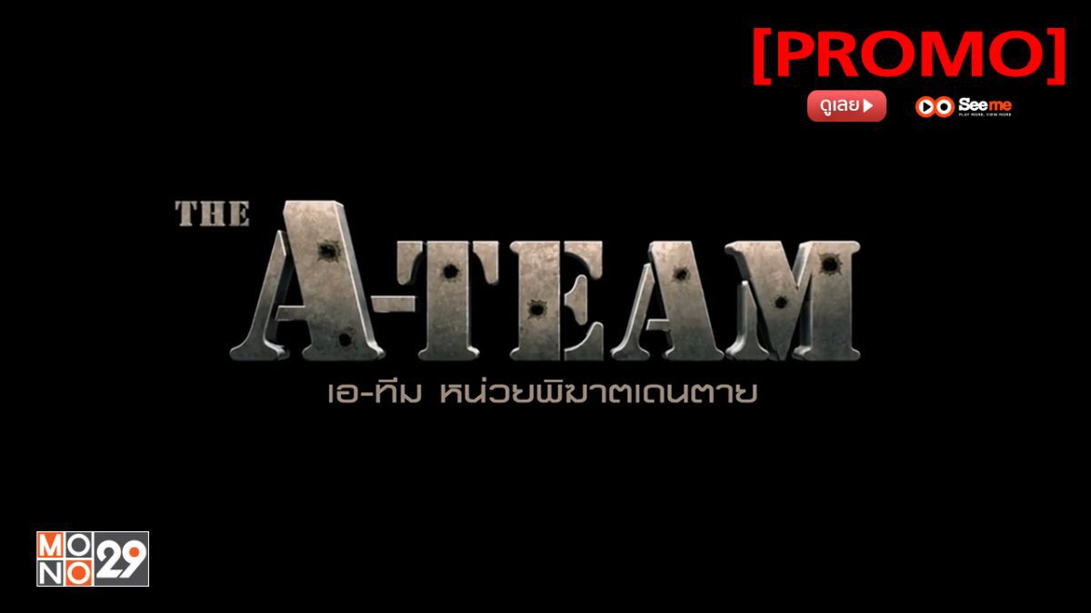 The A-Team เอ-ทีม หน่วยพิฆาตเดนตาย [PROMO]