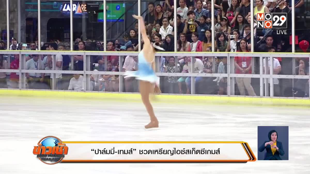 """""""ปาล์มมี่-เทมส์"""" 2 เจ้าหญิงน้ำแข็งไทยชวดเหรียญไอซ์สเก็ตซีเกมส์"""