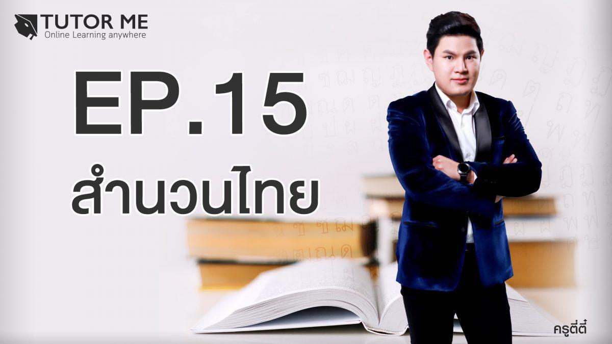 EP 15 สำนวนไทย