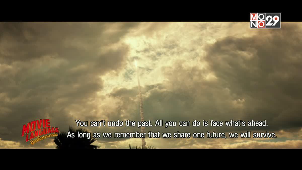 Movie Language ซีนเด็ดภาษาหนัง จากภาพยนตร์เรื่อง Geostorm