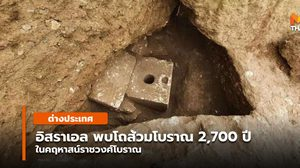 อิสราเอลพบ 'โถชักโครกหิน' อายุ 2,700 ปี ในคฤหาสน์ราชวงศ์โบราณ