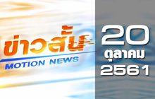 ข่าวสั้น Motion News Break 2 20-10-61