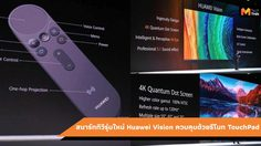 Huawei Vision สมาร์ททีวี ความละเอียด 4K กล้องป๊อบอัพ สามารถเชื่อมต่อ IoT