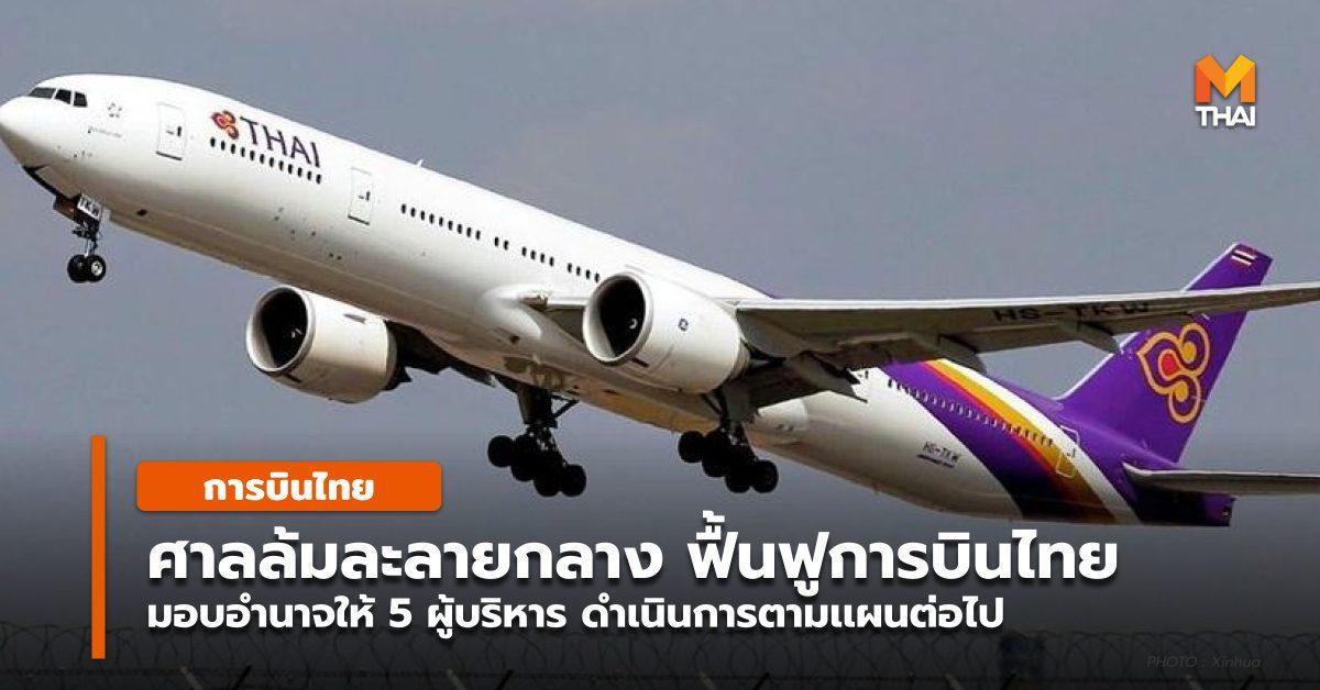 """ศาลล้มละลายกลาง เห็นชอบ """"แผนฟื้นฟูการบินไทย"""""""