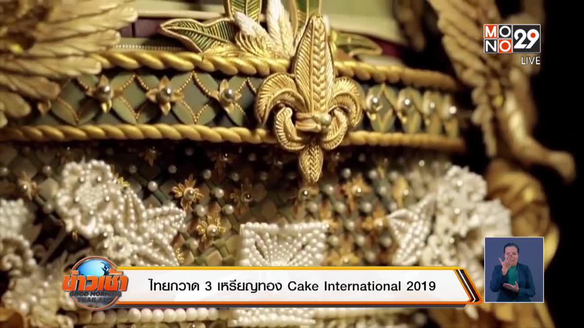 ไทยกวาด 3 เหรียญทอง Cake International 2019