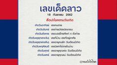 หวยลาว 18 กันยายน 2562 หมอไก่ให้โชค หวยไทย หวยลาวตามมาๆ