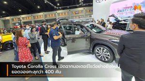 Toyota Corolla Cross เปิดฉากมอเตอร์โชว์อย่างยิ่งใหญ่ ยอดจองทะลุกว่า 400 คัน