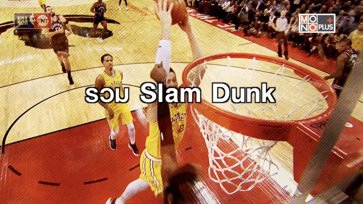 รวม Slam Dunk