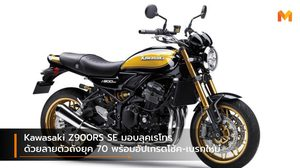 Kawasaki Z900RS SE มอบลุคเรโทรด้วยลายตัวถังยุค 70 พร้อมอัปเกรดโช้ค-เบรกใหม่