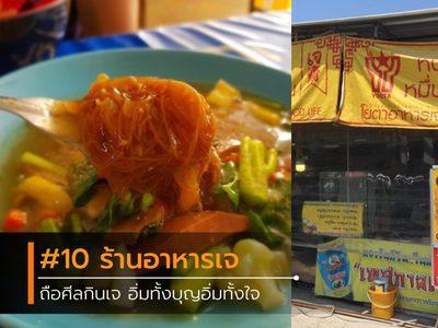 10 ร้านอาหารเจและมังสวิรัติ ทั่วกรุงเทพฯ