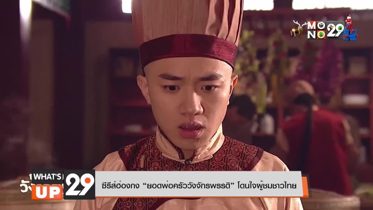 """ซีรีส์ฮ่องกง """"ยอดพ่อครัววังจักรพรรดิ"""" โดนใจผู้ชมชาวไทย"""
