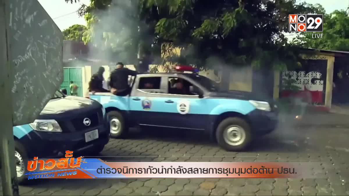 ตำรวจนิการากัวนำกำลังสลายการชุมนุมต่อต้านปธน.