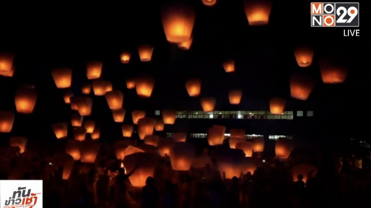 งานเทศกาลโคมลอยในไต้หวัน