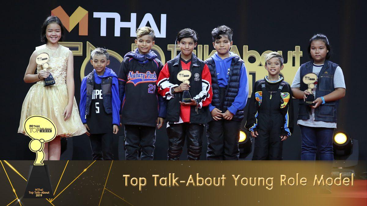 ประกาศรางวัลที่ 1 Top Talk-About Young Role Model
