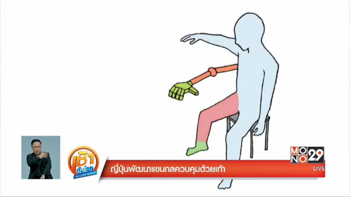 ญี่ปุ่นพัฒนาแขนกลควบคุมด้วยเท้า