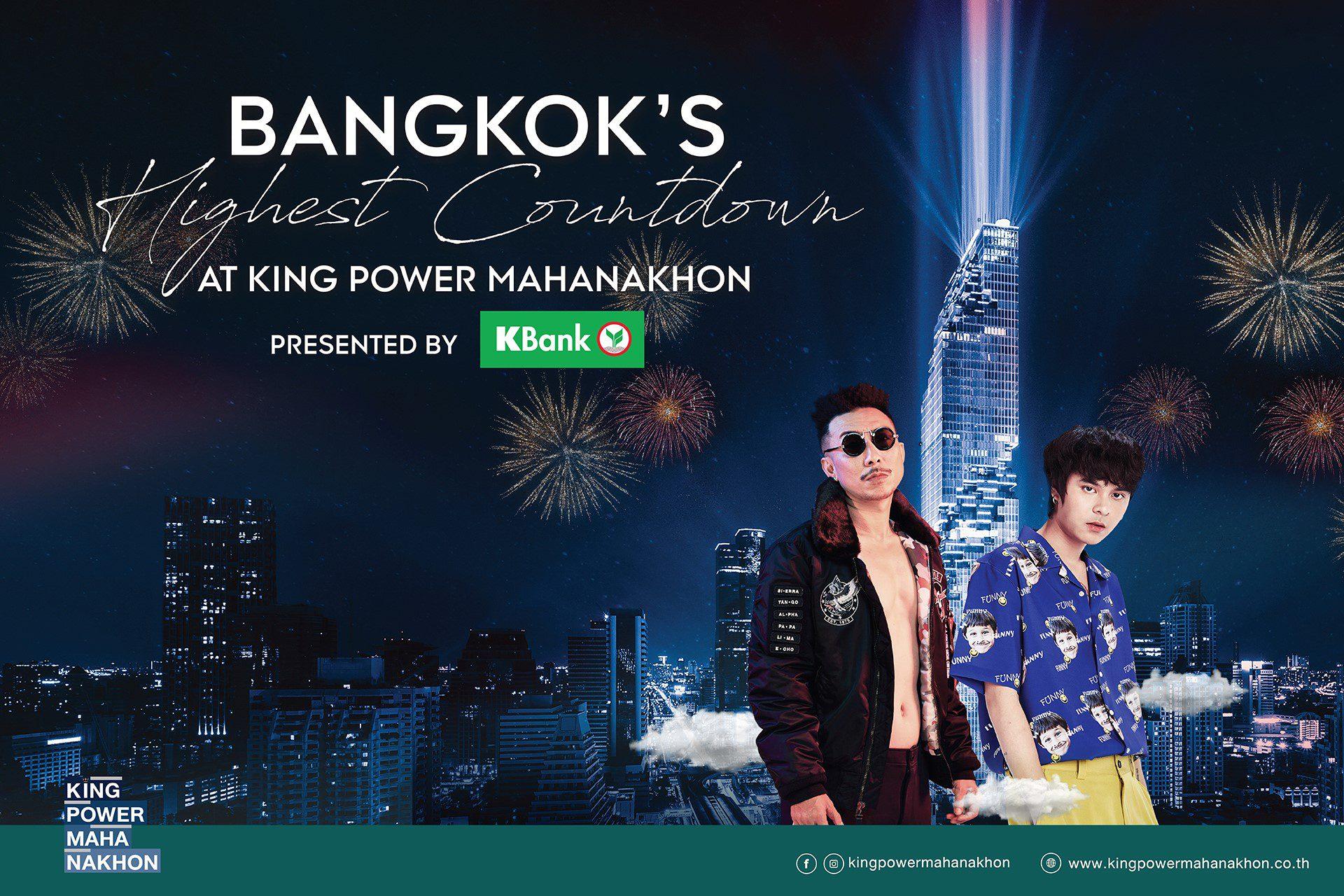 """ร่วมนับถอยหลังสู่ปี 2021 กับ ปาร์ตี้เคาท์ดาวน์ที่สูงที่สุดในกรุงเทพฯ ในงาน """"Bangkok's Highest Countdown at King Power Mahanakhon presented by KBank"""" สนุกไปกับโจอี้ บอย และเดอะทอยส์ พร้อมการแสดงพลุสุดอลังการทั่วกรุงเทพฯ"""