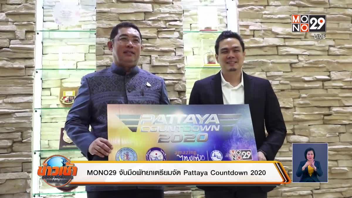 MONO29 จับมือพัทยาเตรียมจัด Pattaya Countdown 2020