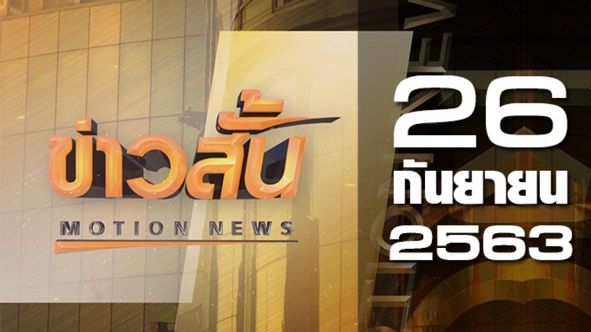 ข่าวสั้น Motion News Break 2 26-09-63