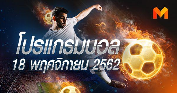 โปรแกรมบอล วันจันทร์ที่ 18 พฤศจิกายน 2562