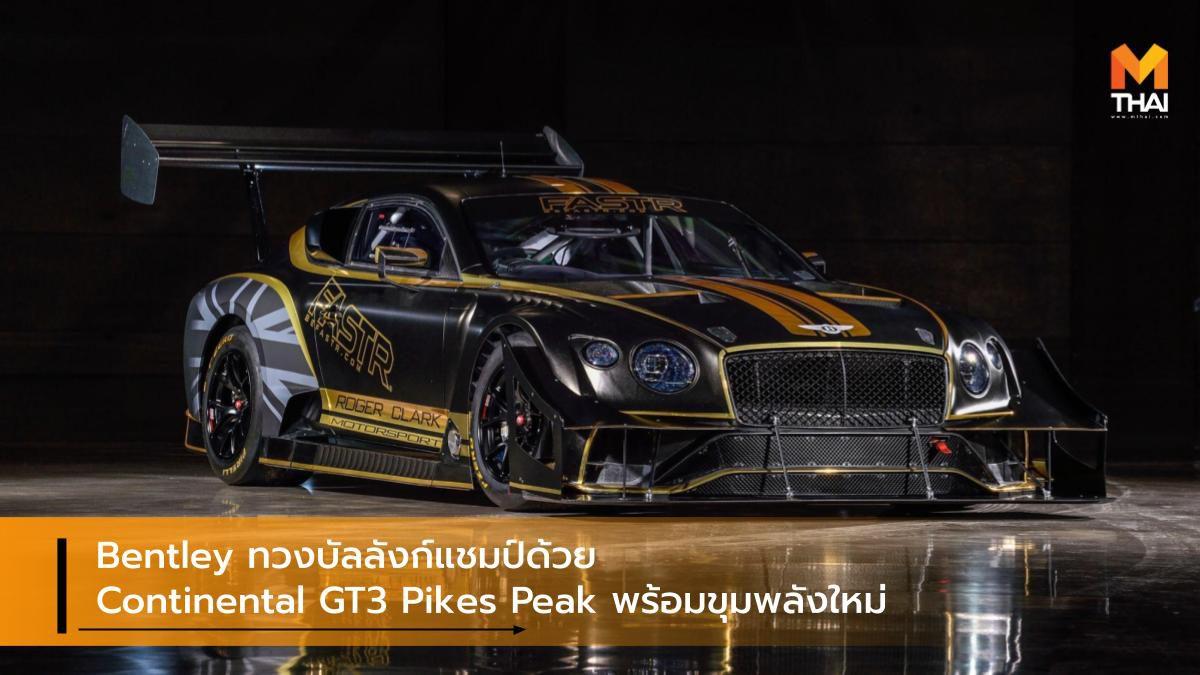 Bentley ทวงบัลลังก์แชมป์ด้วย Continental GT3 Pikes Peak พร้อมขุมพลังใหม่