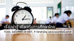 คำถามเกี่ยวกับการศึกษาไทย