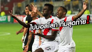 ผลบอล : ตั๋วใบสุดท้าย!! เปรู เฝ้าบ้านสังหาร นิวซีแลนด์ 2-0 ลุยบอลโลก รัสเซีย ปีหน้า