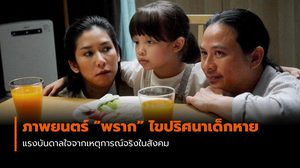 ภาพยนตร์ไทย พราก แรงบันดาลใจจากเหตุการณ์จริงในสังคม