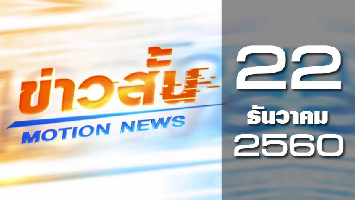 ข่าวสั้น Motion News Break 1 22-12-60