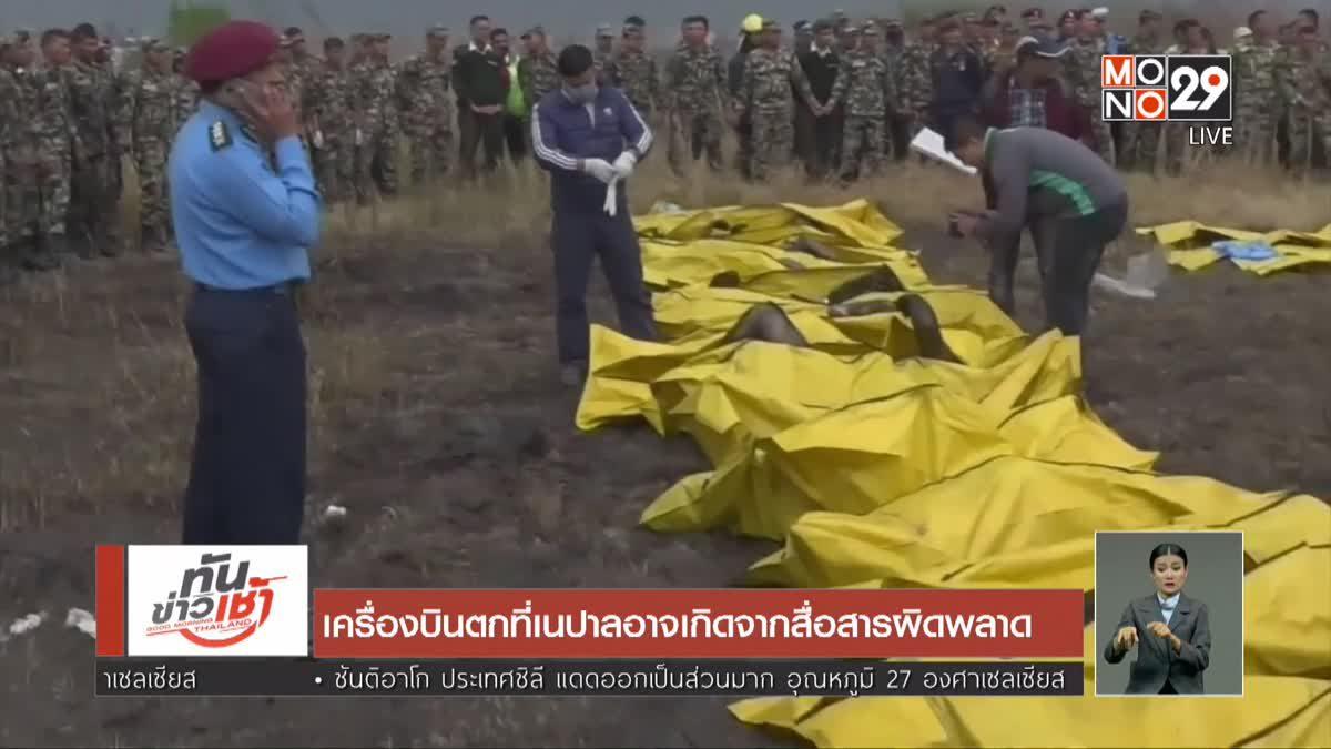 เครื่องบินตกที่เนปาลอาจเกิดจากสื่อสารผิดพลาด