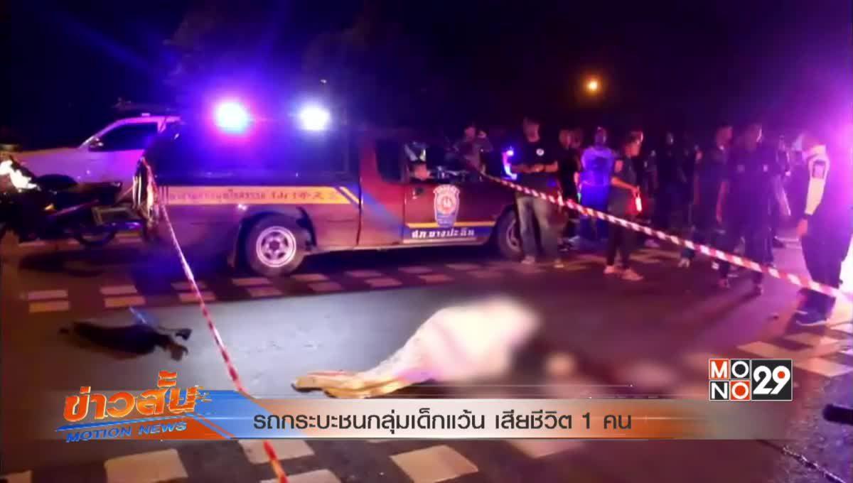 รถกระบะชนกลุ่มเด็กแว้น เสียชีวิต 1 คน