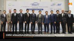 GWM พร้อมเดินหน้าพัฒนายานยนต์พลังงานทางเลือกในไทย