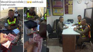 หนุ่มโพสต์ด่าตำรวจหยาบคาย ทำคนเข้าใจผิดคิดว่ารับเงิน สุดท้ายโดนดำเนินคดี