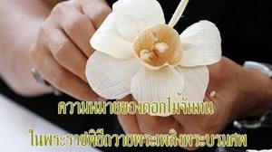 ความหมายของ ดอกไม้จันทน์ ทั้ง 7 แบบ ในพระราชพิธีถวายพระเพลิงพระบรมศพ