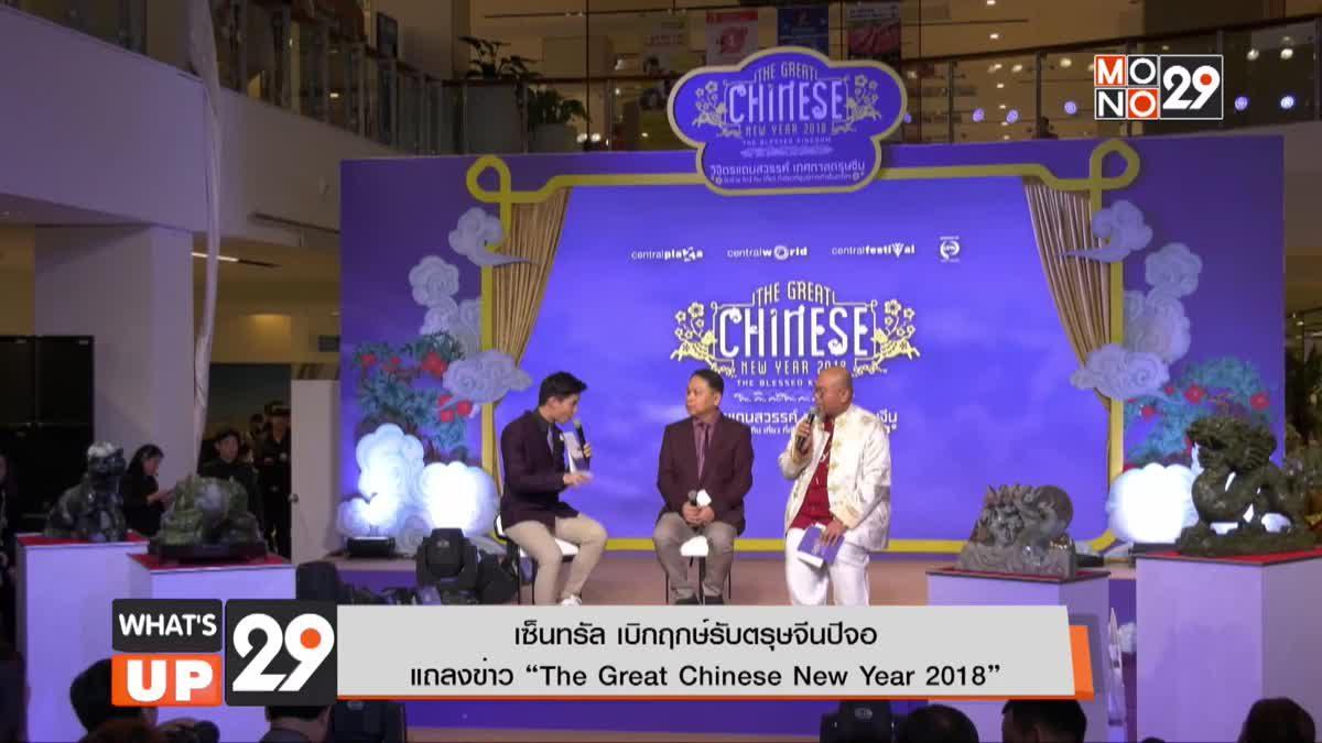 """เซ็นทรัล เบิกฤกษ์รับตรุษจีนปีจอ แถลงข่าว """"The Great Chinese New Year 2018"""""""