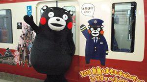 โอะฮะโย! เที่ยวเมืองคุมะโมะโตะ พร้อมทำความรู้จัก 'คุมะมง' เจ้าหมีตัวดำสุดทะเล้น