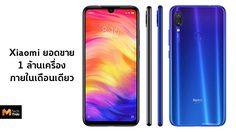 ขายออก 1 ล้านเครื่อง Xiaomi Redmi Note 7 และ Note 7 Pro ที่ประเทศอินเดีย